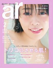 ar(アール) (2019年2月号)