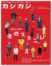 カジカジ (2019年2月号)
