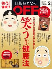 日経おとなのOFF (2019年2月号)