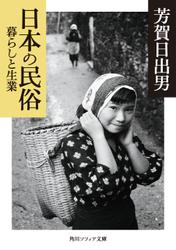 日本の民俗 暮らしと生業