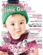 赤ちゃんが欲しいクリニックガイド2019