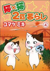 猫×猫2匹暮らし 4