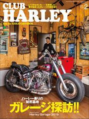 CLUB HARLEY(クラブハーレー) (2019年2月号)