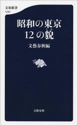 昭和の東京 12の貌