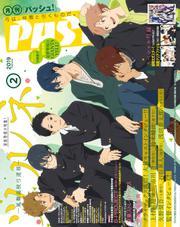 PASH!(パッシュ!) (2019年2月号)