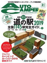 AutoCamper(オートキャンパー) (2019年2月号)