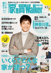 家を買Walker 2019新春号 神奈川版