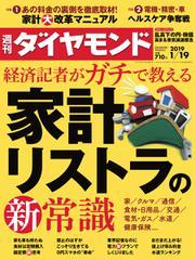 週刊ダイヤモンド (2019年1/19号)