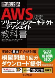 徹底攻略 AWS認定 ソリューションアーキテクト ? アソシエイト教科書