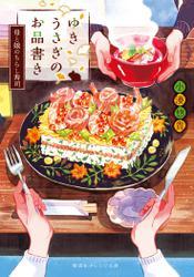 ゆきうさぎのお品書き 母と娘のちらし寿司