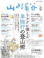 山と溪谷 (通巻1006号)