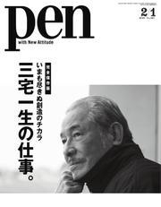 Pen(ペン) (2019年2/1号)