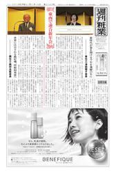 週刊粧業 (第3143号)