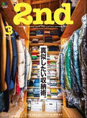 2nd(セカンド) (2019年3月号)