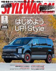 STYLE WAGON (スタイルワゴン) (2019年2月号)