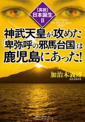 〈真説〉日本誕生2 神武天皇が攻めた「卑弥呼の邪馬台国」は鹿児島にあった!(KKロングセラーズ)