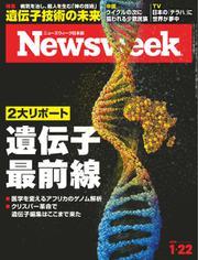 ニューズウィーク日本版 (2019年1/22号)