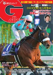 週刊Gallop(ギャロップ) (1月20日号)