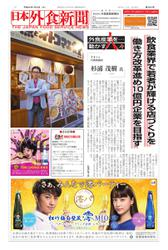 日本外食新聞 (2019/1/15号)