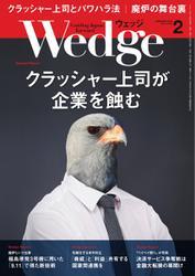 WEDGE(ウェッジ) (2019年2月号)