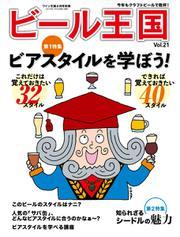 ワイン王国別冊 ビール王国 (Vol.21)
