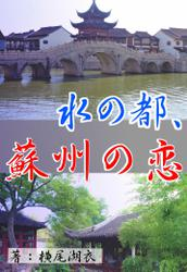 水の都、蘇州の恋