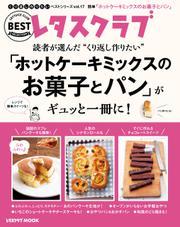 レタスクラブで人気のくり返し作りたいベストシリーズ vol.17 くり返し作りたい「ホットケーキミックスのお菓子とパン」がギュッと一冊に!