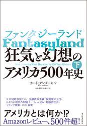ファンタジーランド(下)―狂気と幻想のアメリカ500年史