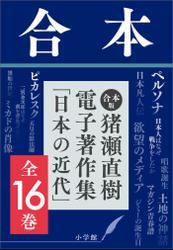 合本版 猪瀬直樹電子著作集「日本の近代」全16巻