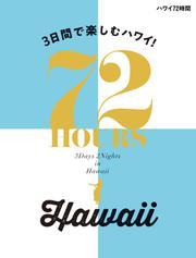 ハワイ 72時間