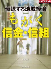 もがく信金・信組(週刊ダイヤモンド特集BOOKS Vol.399)―――衰退する地域経済