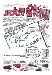 JR九州鉄聞 列車編