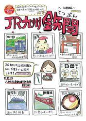 JR九州鉄聞 沿線編