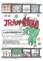 JR九州鉄聞 駅編