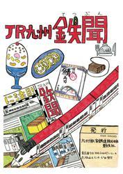 JR九州鉄聞 グルメ編