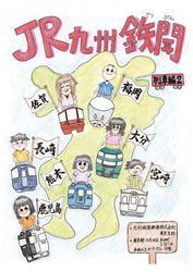 JR九州鉄聞 列車編2