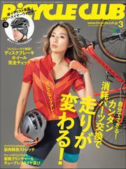 BiCYCLE CLUB(バイシクルクラブ) (2019年3月号)