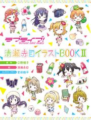 ラブライブ! School idol diary 清瀬赤目イラストBOOK II