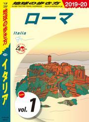 地球の歩き方 A09 イタリア 2019-2020 【分冊】 1 ローマ