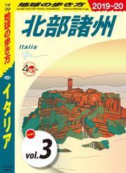 地球の歩き方 A09 イタリア 2019-2020 【分冊】 3 北部諸州