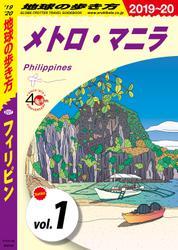 地球の歩き方 D27 フィリピン 2019-2020 【分冊】 1 メトロ・マニラ