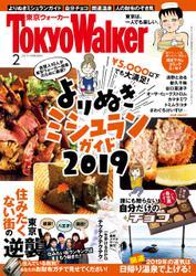 【無料試し読み版】月刊 東京ウォーカー 2019年2月号