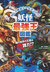 最強王図鑑シリーズ 妖怪最強王図鑑