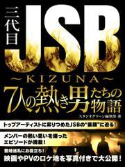 三代目JSB ~KIZUNA~7人の熱き男たちの物語