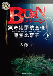 BURN 上 猟奇犯罪捜査班・藤堂比奈子