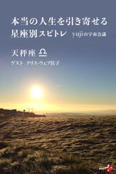 本当の人生を引き寄せる星座別スピトレ 天秤座 yujiの宇宙会議