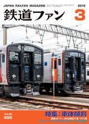 鉄道ファン2019年3月号