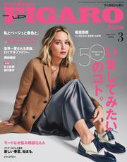 フィガロジャポン(madame FIGARO japon) (2019年3月号)