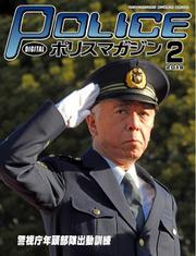 ポリスマガジン (2019年2月号)