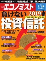 エコノミスト (2019年01月29日号)